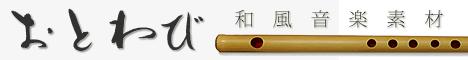 おとわび和風音楽素材