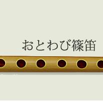 フリー和楽器音源「おとわび篠笛」公開しました