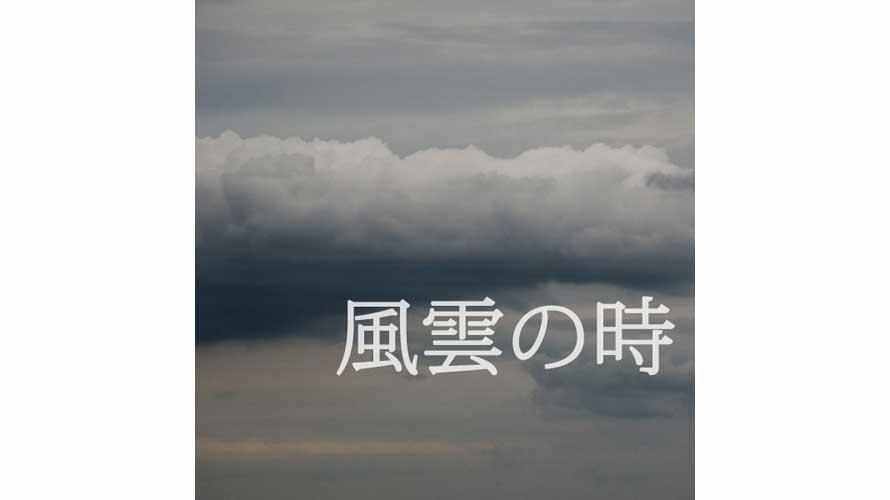 風雲の時  〜ショートバージョン〜