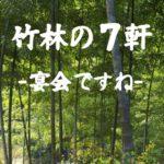 竹林の7軒-宴会ですね-