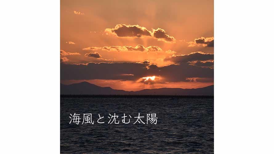 海風と沈む太陽