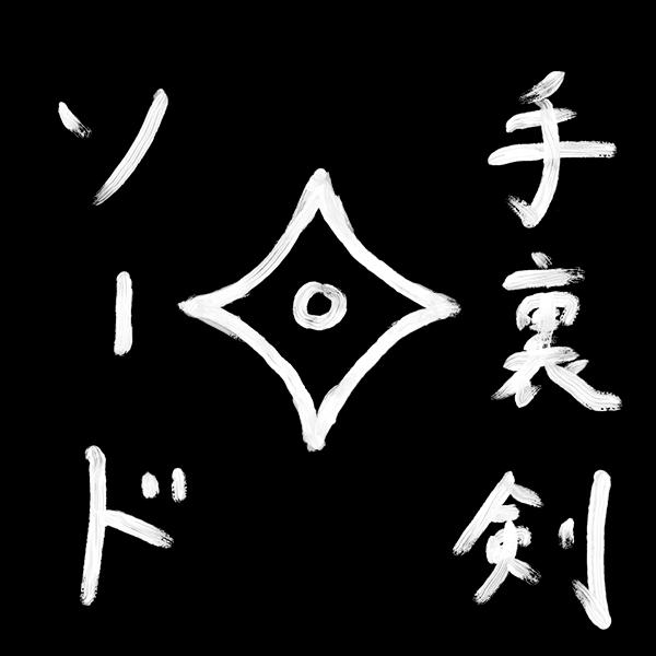 手裏剣ソード(第二版)