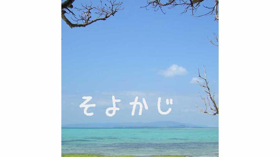 沖縄風まったり楽曲「そよかじ」のyoutube版を公開しました
