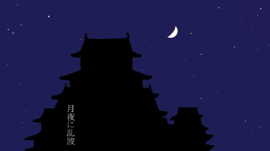 月夜に乱波