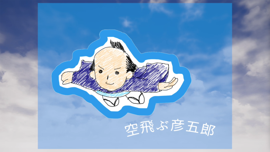 空飛ぶ彦五郎