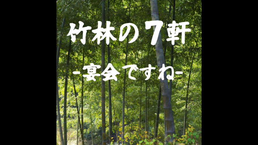 中華風のんびり楽曲「竹林の7軒-宴会ですね-」youtube版を公開しました。